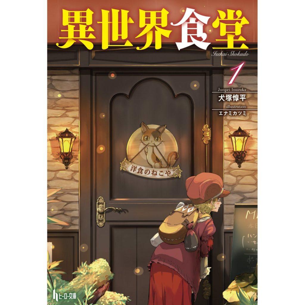 Why Isekai Shokudou is the Best Isekai Light Novel – Imagine Odyssey